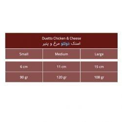 مشخصات اسنک دوئتو مرغ و پنیر